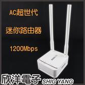 TOTOLINK AC超世紀迷你路由器 1200Mbps (A3)