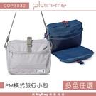 Plain-me 側背包 PM橫式旅行小包 尼龍 斜背包 COP3032 得意時袋