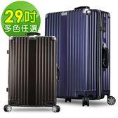 Bogazy 炫彩之星II 29吋可加大極輕量鏡面行李箱