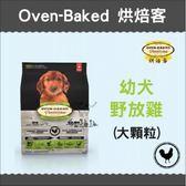Oven-Baked烘焙客〔幼犬野放雞,大顆粒,12.5磅〕