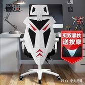 眷戀電腦椅家用辦公椅網布座椅可躺轉椅老板椅子午休椅游戲電競椅 ic2114【Pink中大尺碼】