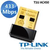 [哈GAME族]滿399免運 刷卡TP-LINK Archer T1U AC450  無線微型USB網路卡 5GHz頻段 最高433Mbps