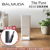 贈ONPRO無線吸塵器 BALMUDA The Pure 空氣清淨機 (白) A01D-WH 【24H快速出貨】 公司貨 保固一年
