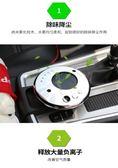 車載空氣凈化器太陽能負離子氧吧汽車香薰加濕器車內除味消除異味LX 居家