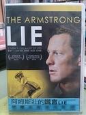 挖寶二手片-0B03-453-正版DVD-電影【阿姆斯壯的謊言】-紀錄自行車手藍斯阿姆斯壯 海報是影印