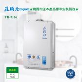 【莊頭北】TH-7166 數位強制排氣型16L熱水器_桶裝瓦斯