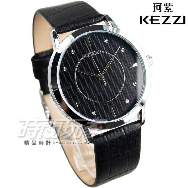 KEZZI珂紫 菱格紋簡約時刻腕錶 情人對錶 皮革錶帶 黑色 KE1018黑大+KE1018黑小