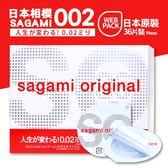 保險套 衛生套 安全套 相模Sagami002超激薄衛生套36入 情趣用品