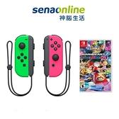 【神腦生活】任天堂 Switch Joy-Con 左右手控制器 粉紅綠+瑪利歐賽車 8 豪華版 中文版