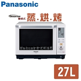 Panasonic 國際牌 27公升 蒸氣烘燒烤微波爐 NN-BS603