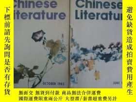 二手書博民逛書店Chinese罕見Literature(1983年第1、2、4、