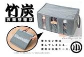 摺疊大容量 透視3格衣物收納箱 竹碳三格整理袋  棉被收納箱 竹炭65L【T01】MY COLOR