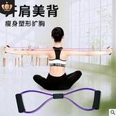 現貨-8字拉力繩瑜伽橡皮筋健身拉力器帶彈力繩八字擴胸