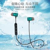 無線掛脖藍芽耳機雙耳降噪運動vivo蘋果oppo華為iPhone7/8p小米男 初語生活