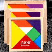 兒童木制益智玩具智力拼圖幼兒園7七巧板 cf