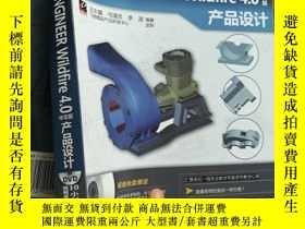 二手書博民逛書店精通Pro ENGINEER罕見Wildfire4.0中文版產品