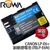 ROWA 樂華 for CANON LP-E6+ 副廠鋰電池 7.4V 1800mah (郵寄免運 保固一年 千萬保險) 原廠晶片 同 LP-E6N