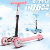 滑板車兒童2-3-6歲男女小孩三四輪溜溜車寶寶折疊滑滑車踏板玩具