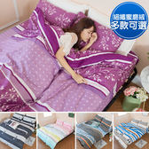 雙人床包被套四件組 舒適蜜磨絨 (多色可選)