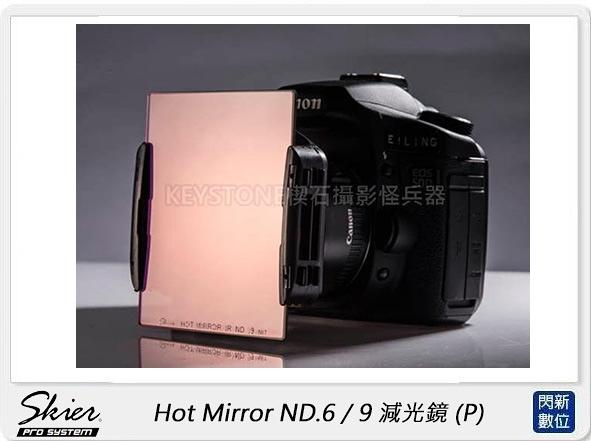 Skier Hot Mirror ND.6 / 9 減光鏡 (P) 同100x100mm(公司貨)
