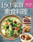 (二手書)150道家常素食料理