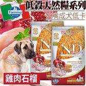 【培菓平價寵物網】法米納》ND低穀挑嘴成犬低卡天然糧雞肉石榴-800g