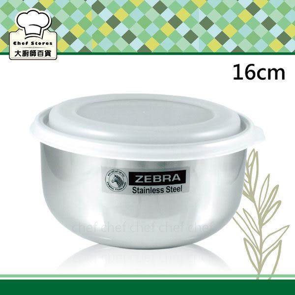 ZEBRA斑馬牌不鏽鋼保鮮調理碗保鮮碗16cm調理鍋(加高型)附密封上蓋便當盒-大廚師百貨