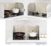 日本灶臺擋油板廚房防油隔油鋁箔擋板燃氣灶隔熱罩擋火防油濺  凱斯盾數位3C