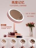 鬆下led鏡子化妝鏡女帶燈智慧桌面宿舍台式台燈補光梳妝美妝    蘑菇街小屋