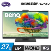 【BenQ 明基】PD2705Q 27吋 專業設計繪圖螢幕 【贈3C螢幕清潔布】