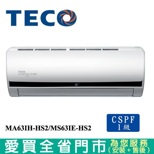 TECO東元11-13坪MA63IH-HS2/MS63IE-HS2頂級變頻冷暖空調_含配送+安裝【愛買】