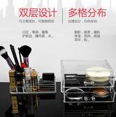 化妝品收納盒抽屜式桌面壓克力透明化妝品收納盒小號梳妝台塑料護膚整理置物架台秋節88折