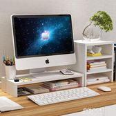 辦公室臺式電腦顯示器架子增高桌面墊高底座抬高屏支架收納置物架  朵拉朵衣櫥