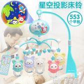 婴儿床铃 新生兒寶寶床鈴0-1歲嬰兒玩具音樂旋轉床頭鈴掛件3-6個月益智搖鈴 童趣屋