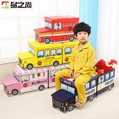 兒童玩具收納凳儲物凳子可坐人衣服收納箱盒多功能寶寶卡通整理箱 極度潮客