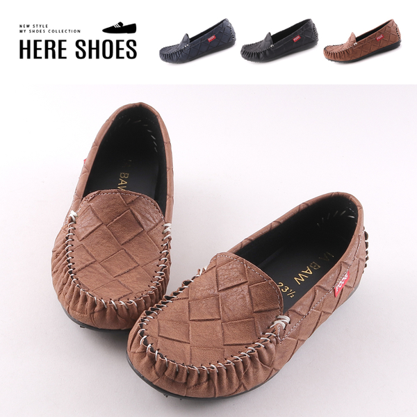 [Here Shoes]休閒鞋-皮質鞋面 菱形格壓紋 簡約純色套腳懶人鞋 莫卡辛鞋-AN0909