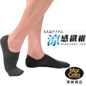 瑪榭 男涼感棉止滑隱形襪-3色可選(25-27cm)【愛買】