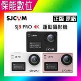 SJCAM SJ8 PRO 保證原廠正版公司貨 潜水 航拍 戶外運動攝影機