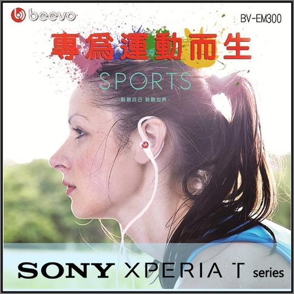 ☆Beevo BV-EM300 耳塞式耳機/入耳式/音樂播放/運動/Sony Xperia T2 Ultra D5303/T3 D5103