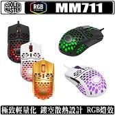 [地瓜球@] Cooler Master MM711 RGB 滑鼠 電競 光學 極輕量化設計
