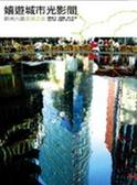 (二手書)嬉遊城市光影間:歐洲六國建築之旅