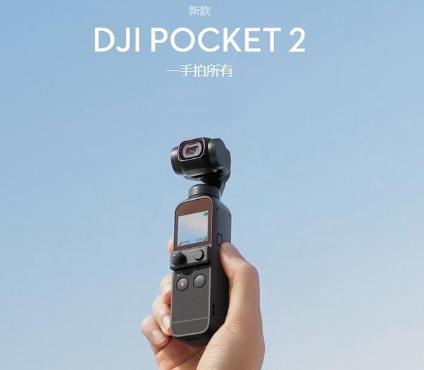【標準版】全新DJI OSMO POCKET2 口袋三軸雲台相機 6400萬畫素 自動美肌 智能跟隨 3.0【公司貨】