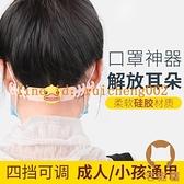 口罩掛扣防勒耳朵口罩延長繩掛鉤耳掛調節頭戴式口罩繩【宅貓醬】