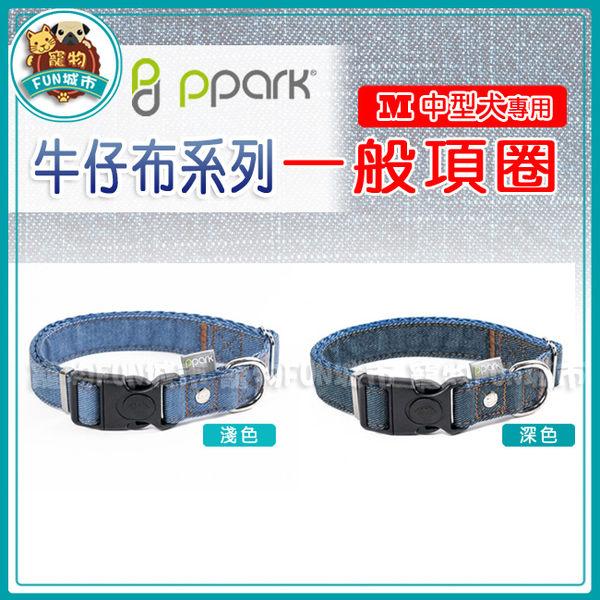 *~寵物FUN城市~*PPARK《牛仔布系列》愛犬用 一般項圈【M號】 (台灣製造,品質安心)