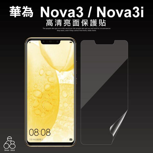 一般亮面 華為 Nova3 Nova3i 軟膜 螢幕貼 手機 保貼 保護貼 螢幕保護貼 貼膜 軟貼膜 非滿版