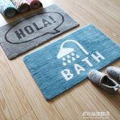 生間地毯門墊腳墊衛浴門口洗手間廁所吸水地墊浴室防滑墊   多莉絲旗艦店