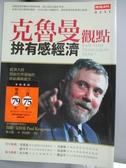 【書寶二手書T4/財經企管_JPZ】克魯曼觀點-拚有感經濟_保羅‧克魯曼