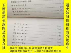 二手書博民逛書店《滿洲的美術》硬精裝1冊全罕見大量圖片 二戰日本侵華時期對滿洲地