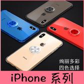 【萌萌噠】iPhone X XR Xs Max 6s 7 8 SE2 創意透明純色 裸機手感 彈按支架 四角防摔氣囊殼 手機殼