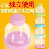 寶寶奶粉盒便攜式外出小號裝奶粉格分裝旋轉迷你卡通儲存四層嬰兒 寶媽優品